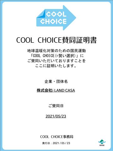 cool choice 賛同証明書