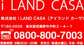 i LAND CASA(アイランドカーサ)