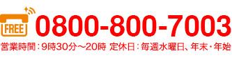 0800-800-7003/営業時間:10時~20時 定休日:毎週水曜日、年末・年始
